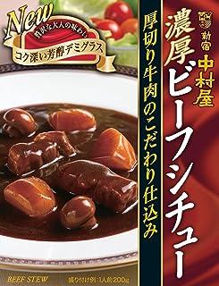 新宿中村屋 濃厚ビーフシチュー 厚切り牛肉のこだわり仕込み 200g×5個...