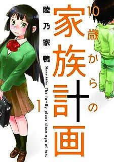 10歳からの家族計画 1巻 (芳文社コミックス)
