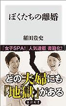 表紙: ぼくたちの離婚 (角川新書)   稲田 豊史