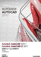 表紙: Autodesk AutoCAD 2017 / Autodesk AutoCAD LT 2017公式トレーニングガイド (Autodesk公式トレーニングガイド)   オートデスク株式会社