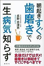 表紙: 朝起きすぐの歯磨きで、一生病気知らず (講談社の実用BOOK) | 長野志津男