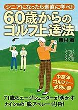 表紙: 60歳からのゴルフ上達法 (中経の文庫) | 岡村 徹