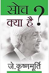 Soch Kya Hai (Hindi) Kindle Edition