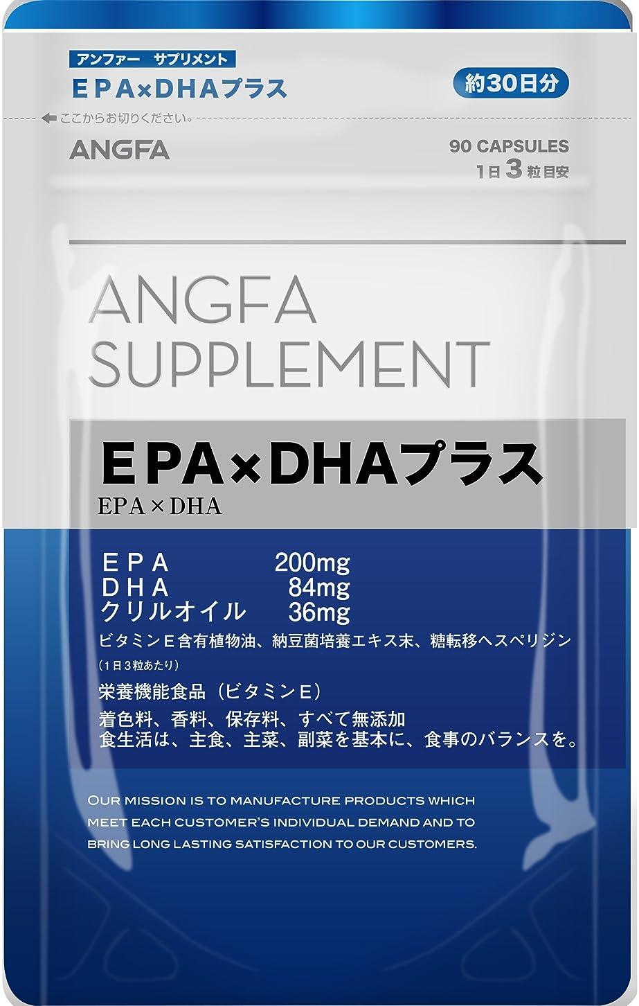 アブストラクトシビックダイアクリティカルアンファー (ANGFA) サプリメント EPA × DHA プラス 90粒