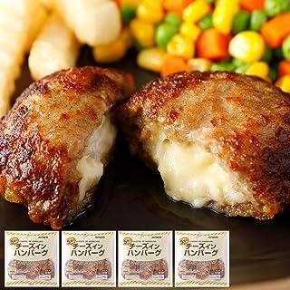 [スターゼン]チーズインハンバーグ 24個 2.16kg(90g×24個)業務用 大容量 冷凍 冷凍食品 レンジ ハンバーグ 国内製造 5種 チーズイン 業務用 濃厚