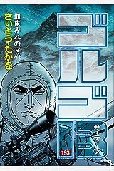 ゴルゴ13(193) (コミックス単行本) Kindle版