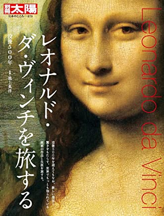 レオナルド・ダ・ヴィンチを旅する: 没後500年 (別冊太陽 日本のこころ 273)