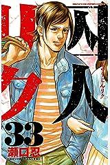 囚人リク(33) (少年チャンピオン・コミックス) Kindle版
