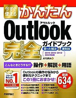 今すぐ使えるかんたん Outlook 完全ガイドブック 困った解決&便利技 [2019/2016/2013/365対応版] (今すぐ使えるかんたんシリーズ)