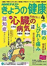 表紙: NHK きょうの健康 2020年 4月号 [雑誌] (NHKテキスト) | NHK出版 日本放送協会