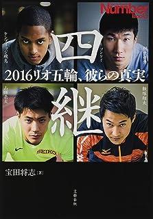 四継 2016リオ五輪、彼らの真実 (Sports graphic Number books)