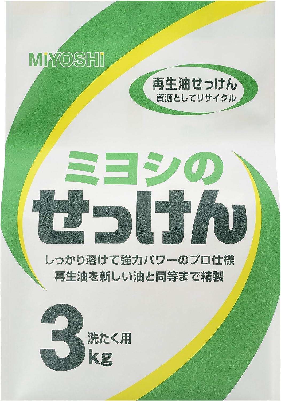 New products, world's highest quality popular! Miyoshi Soap Laundry 3kg Superior Powder Detergent