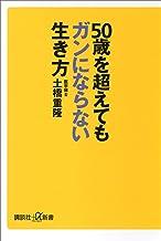 表紙: 50歳を超えてもガンにならない生き方 (講談社+α新書) | 土橋重隆