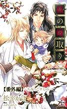 表紙: 『狐の婿取り』シリーズ番外編・『ちみっこサミット』 (CROSS NOVELS)   松幸かほ