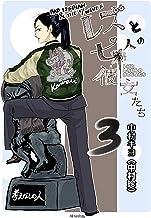 表紙: レズと七人の彼女たち 3巻 | 中村キヨ