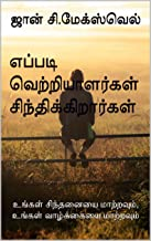 HOW SUCCESSFUL PEOPLE THINK ( TAMIL EDITION ): CHANGE YOUR THINKING, CHANGE YOUR LIFE