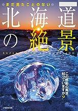 表紙: まだ見たことのない北海道の絶景 (JTBのムック) | JTBパブリッシング