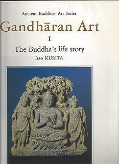 ガンダーラ美術〈1〉仏伝 (古代仏教美術叢刊)