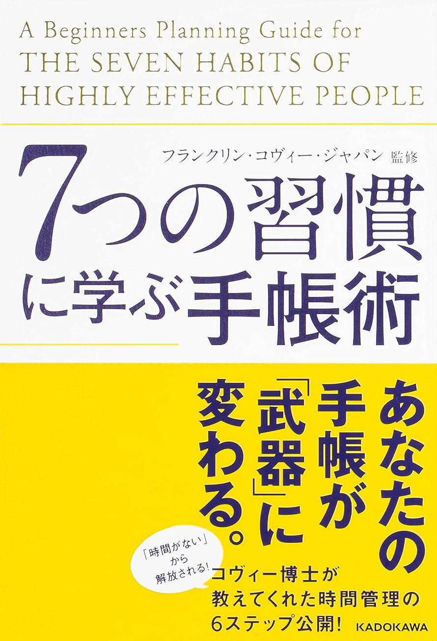 一見クランプバング7つの習慣に学ぶ手帳術 中経出版