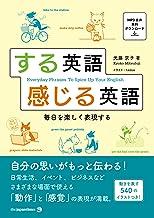 表紙: する英語 感じる英語 毎日を楽しく表現する   光藤京子