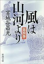 表紙: 風は山河より(四)(新潮文庫)   宮城谷 昌光