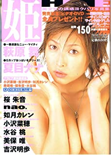 Hime Vol.1 (Japanese Av Idol Photo Magazine)
