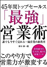 表紙: 45年間トップセールス「最強営業術」 誰でも今すぐ売れる一流営業の教科書 | 府中 伸一郎