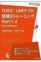 TOEIC L&Rテスト 壁越えトレーニング Part 1-4(音声DL付) Kindle版