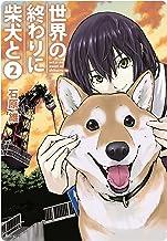 表紙: 世界の終わりに柴犬と 2 (MFC) | 石原 雄