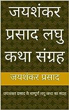 जयशंकर प्रसाद लघु कथा संग्रह: जयशंकर प्रसाद के सम्पूर्ण लघु कथा का संग्रह (Hindi Edition)