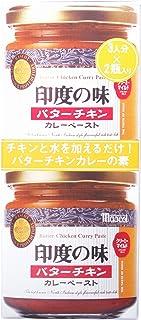 マスコット 印度の味 バターチキン 180g ×2瓶