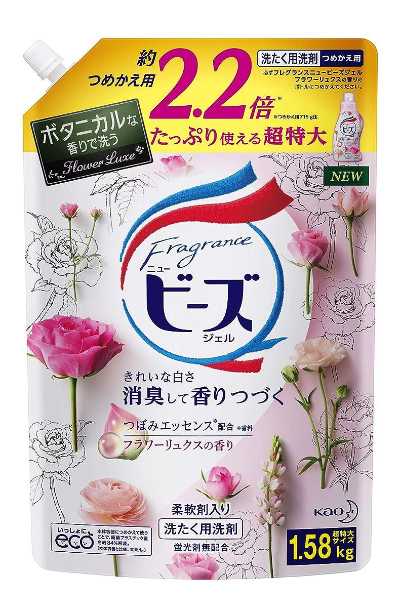 釈義エクステント一晩【大容量】フレグランスニュービーズ フラワーリュクスの香り 衣料用洗剤 詰替用 1580g