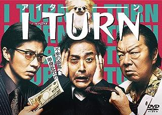 Iターン DVD BOX(5枚組)