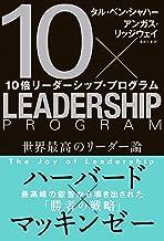 表紙: 10倍リーダーシップ・プログラム | タル・ベン・シャハー