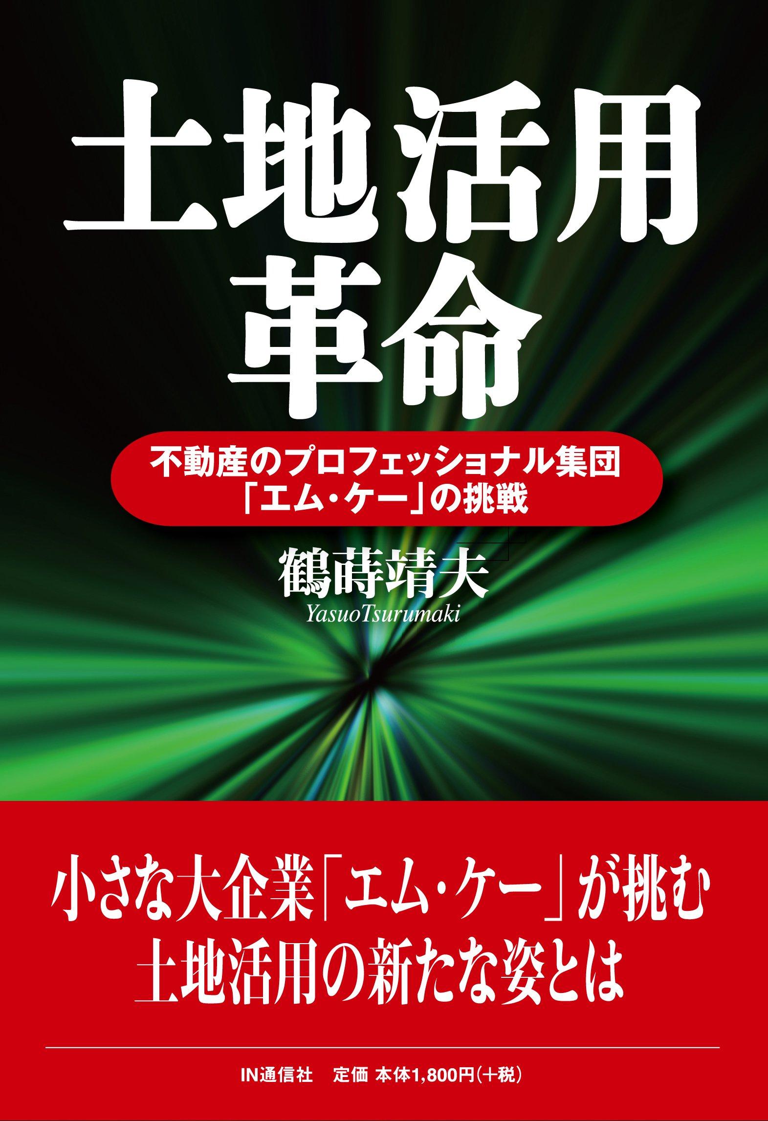 Tochi Katsuyou Kaumei: Fudousan no Professional Shuudan MK no Chousen (Japanese Edition)