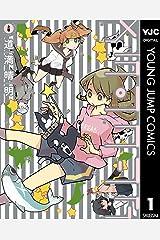 メランコリア 上 (ヤングジャンプコミックスDIGITAL) Kindle版