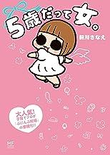 表紙: 5歳だって女。 (コミックエッセイ) | 前川 さなえ