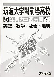 カコ過去問 筑波大学附属駒場高等学校(H25~21年度) (声教の高校過去問シリーズ)