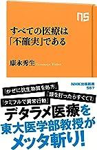 表紙: すべての医療は「不確実」である (NHK出版新書)   康永 秀生