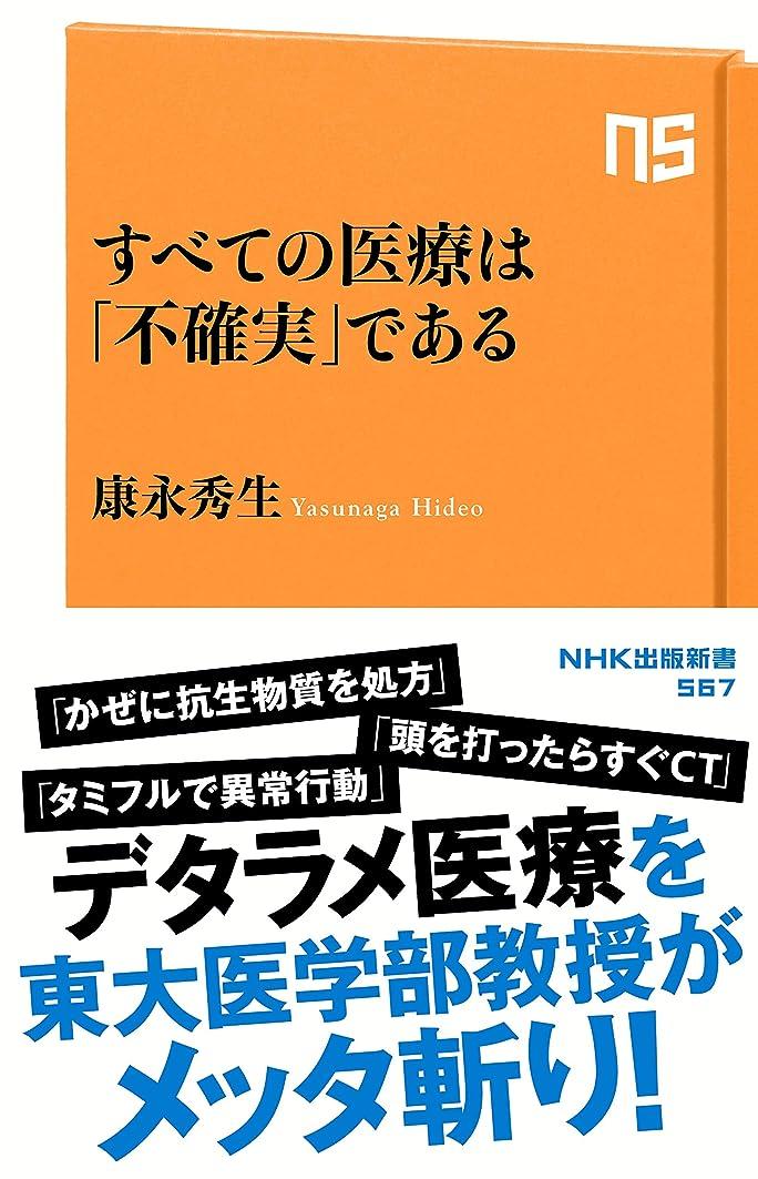 めったに要塞シャベルすべての医療は「不確実」である (NHK出版新書)