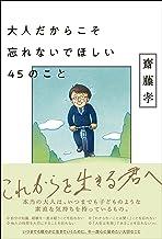 表紙: 大人だからこそ忘れないでほしい45のこと | 齋藤 孝