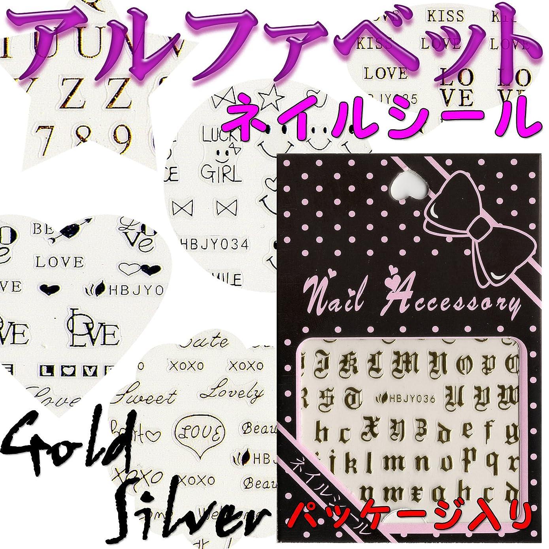 花束に対して道徳アルファベット 文字ネイルシール ゴールド/シルバー 選べる24種<単品> (S-11)