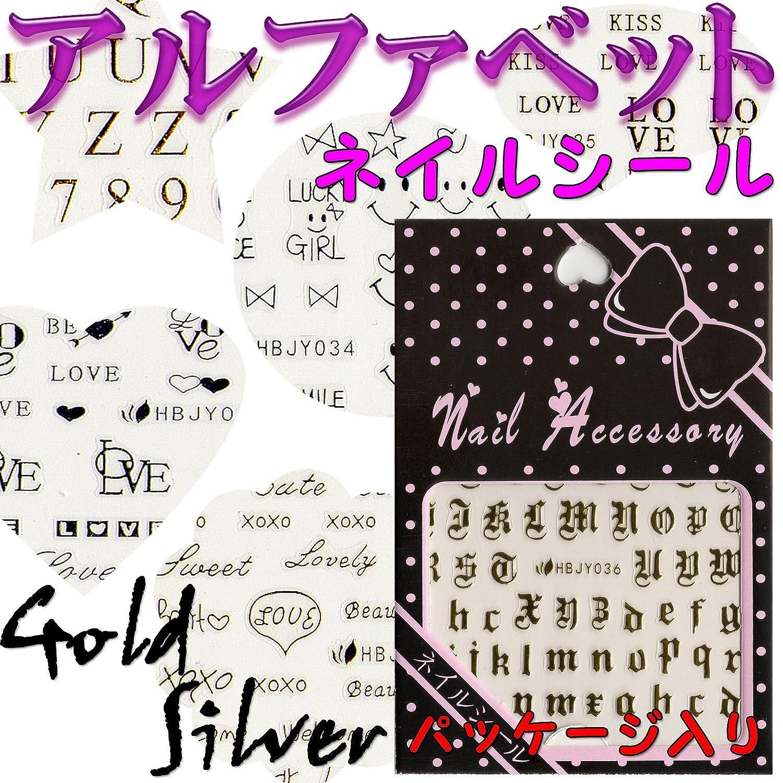 負流す詐欺アルファベット 文字ネイルシール ゴールド/シルバー 選べる24種<単品> (S-11)