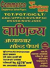 COMMERCE (TGT/PGT/GIC/LT/UPPCS/DSSSB/ETC): TGT/PGT/GIC/LT/UPPCS/DSSSB/ETC (20191004 Book 475) (Hindi Edition)