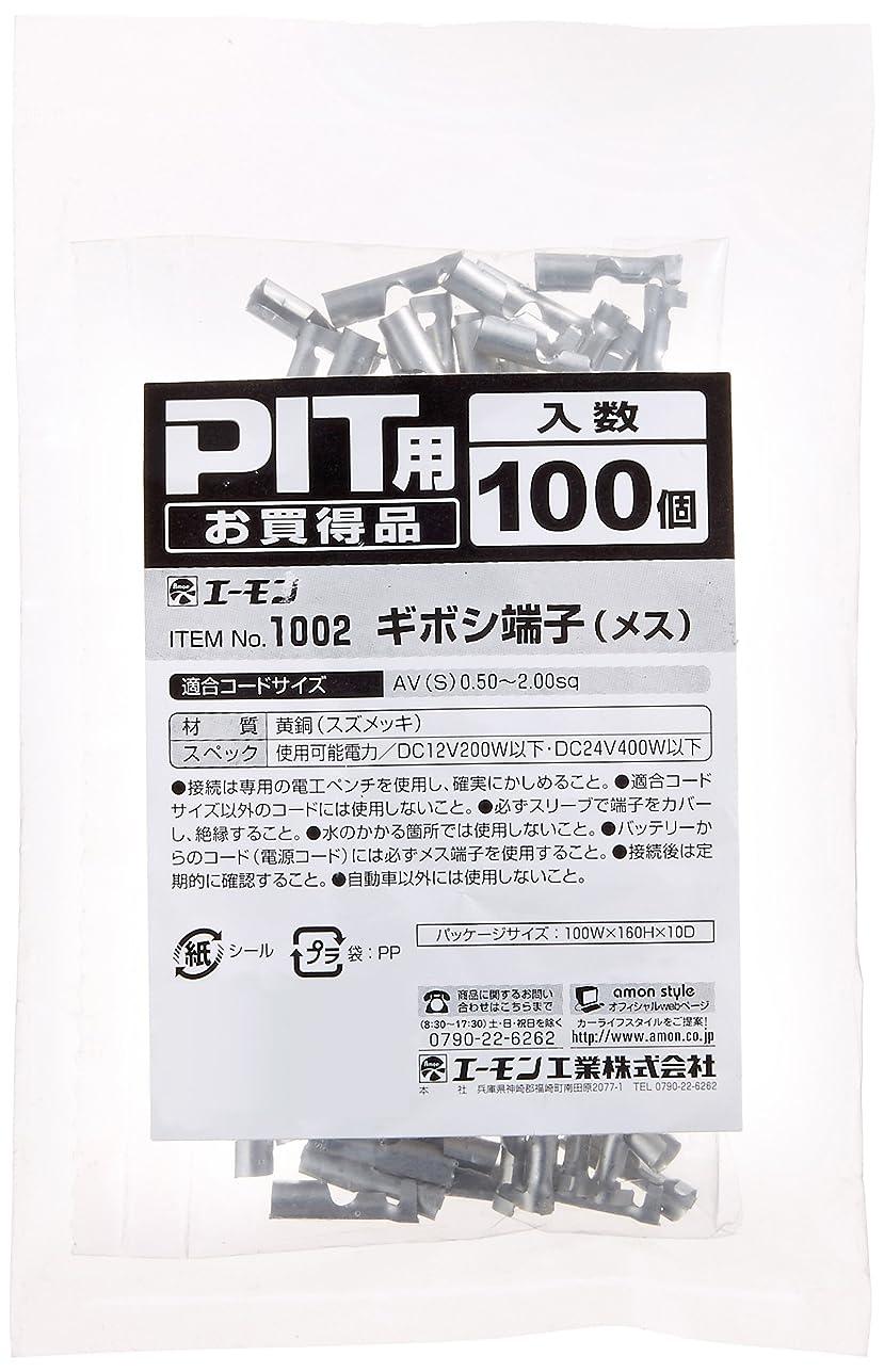 赤トランク自我エーモン ギボシ端子(メス) PIT用 100個 1002