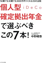 表紙: 個人型確定拠出年金iDeCoで選ぶべきこの7本! | 中野晴啓