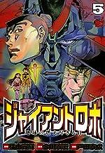 ジャイアントロボ 地球の燃え尽きる日 5 (チャンピオンREDコミックス)