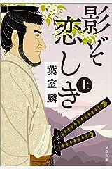 影ぞ恋しき 上 (文春文庫) Kindle版