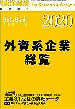 外資系企業総覧 2020年版 (週刊東洋経済臨増 DBシリーズ)