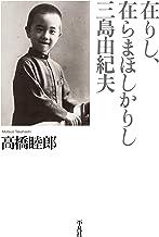 表紙: 在りし、在らまほしかりし三島由紀夫 | 高橋 睦郎